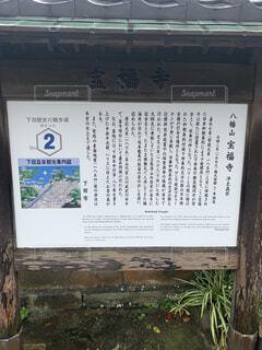 宝福寺の写真・画像素材[4533639]