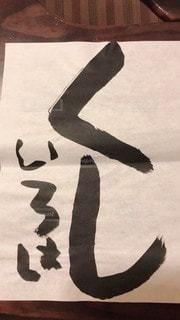 初めての習字の写真・画像素材[2126625]