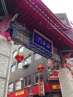 南京町 西安門の写真・画像素材[1314542]