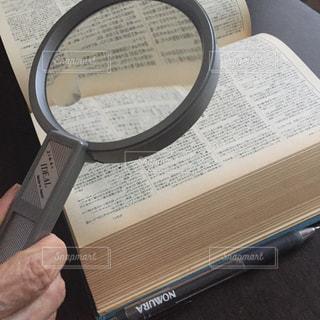 広辞苑の写真・画像素材[1305392]
