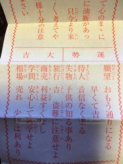 大吉!の写真・画像素材[1449096]