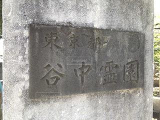レンガの壁に署名している石造りの建物の写真・画像素材[1588403]