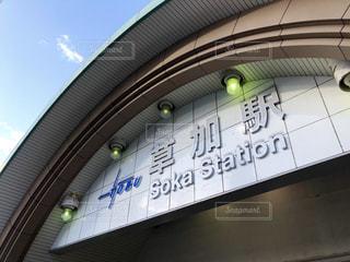 草加駅の写真・画像素材[1780761]