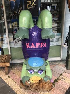 KAPPAの写真・画像素材[1318801]