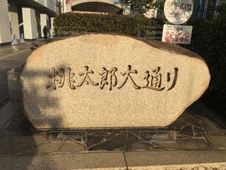 建物の側面にある記号の写真・画像素材[1819662]