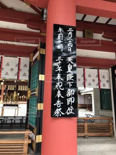 西宮えびす神社の写真・画像素材[1804955]