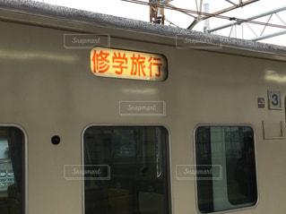 修学旅行で乗った電車の写真・画像素材[1336623]