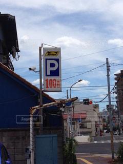 駐車場の写真・画像素材[1398568]
