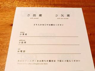結婚式招待状の返信はがきの写真・画像素材[1609409]