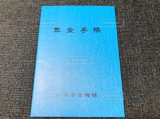 年金手帳の写真・画像素材[2504101]