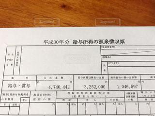 源泉徴収票の写真・画像素材[2768620]