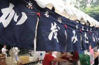 京都・下鴨神社の屋台の写真・画像素材[1345880]