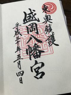 神社の写真・画像素材[1345592]