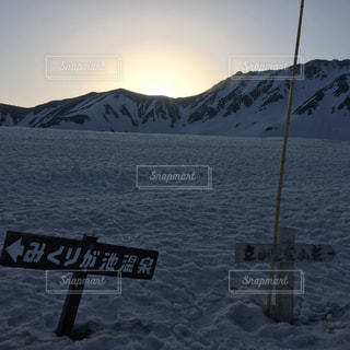 雪に覆われた山の側の標識の写真・画像素材[2138431]
