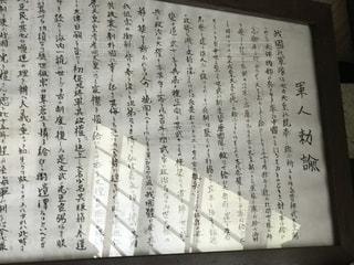 軍人勅諭の写真・画像素材[1384496]