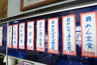 淡路島の食堂にての写真・画像素材[1366126]