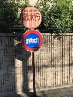 新旧の標識の写真・画像素材[1362755]