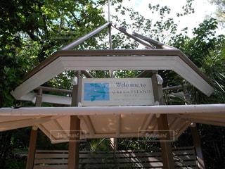 グリーン島の入り口の写真・画像素材[1366248]