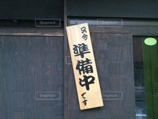 やっぱり和食の写真・画像素材[49218]