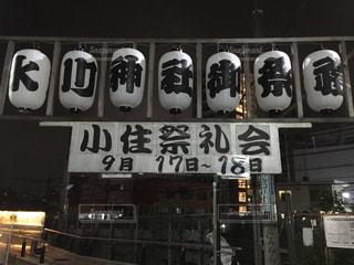 夜景の写真・画像素材[219578]