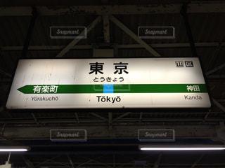 東京駅 - No.221604