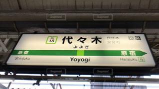 JR代々木駅看板の写真・画像素材[1728750]