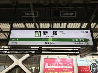 JR山手線の新宿駅の駅看板の写真・画像素材[1730317]