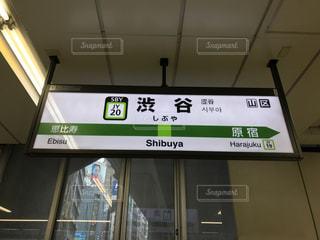 JR山手線の渋谷駅の看板の写真・画像素材[1730367]