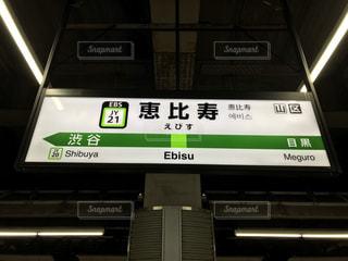 JR山手線の恵比寿駅の駅看板です。の写真・画像素材[1730383]