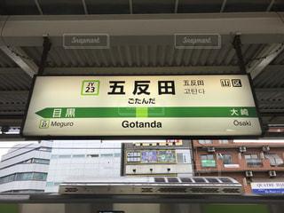 JR山手線の五反田駅の駅看板です。の写真・画像素材[1730414]