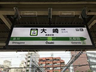 JR山手線の大崎駅の駅看板です。の写真・画像素材[1730418]