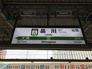 JR山手線の品川駅の駅看板です。の写真・画像素材[1730461]