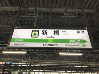 JR山手線の新橋駅の駅看板です。の写真・画像素材[1730595]