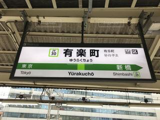 JR山手線の有楽町駅の駅看板です。の写真・画像素材[1730602]