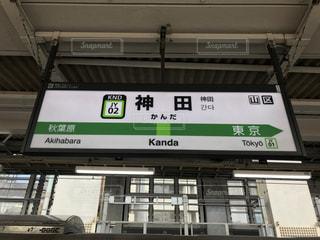 JR山手線の神田駅の駅看板です。の写真・画像素材[1730628]