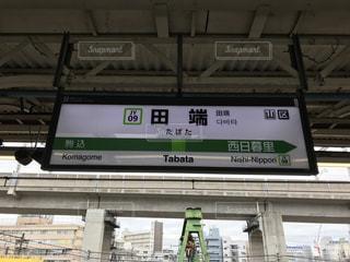 JR山手線の田端駅の駅看板です。の写真・画像素材[1730673]