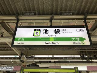 JR山手線の池袋駅の駅看板です。の写真・画像素材[1730694]