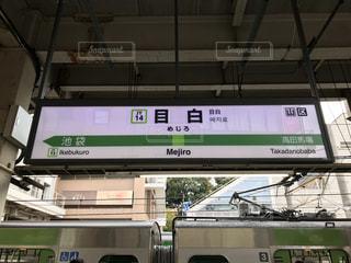JR山手線の目白駅の駅看板です。の写真・画像素材[1730700]