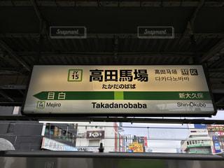 JR山手線の高田馬場駅の駅看板です。の写真・画像素材[1730703]