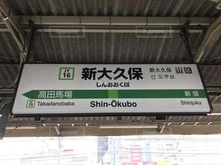 JR山手線の新大久保駅の駅看板です。の写真・画像素材[1730714]