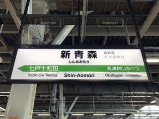 東北新幹線 新青森駅の看板の写真・画像素材[2256195]