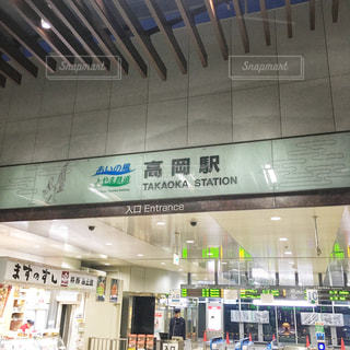 富山県高岡駅の写真・画像素材[1670190]