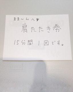 肩たたき券の写真・画像素材[1673343]