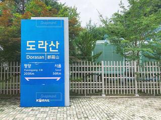 韓国最北端の駅の写真・画像素材[1371131]