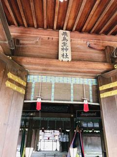 飛鳥坐神社の写真・画像素材[2257330]