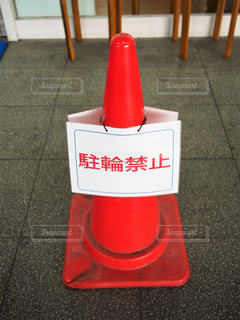 駐輪禁止の写真・画像素材[1574658]