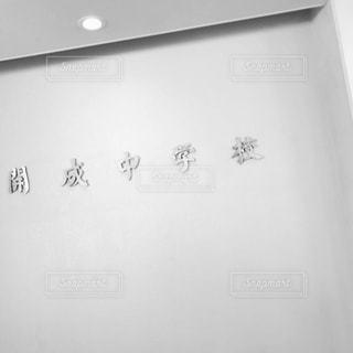 開成中学校の写真・画像素材[1374362]