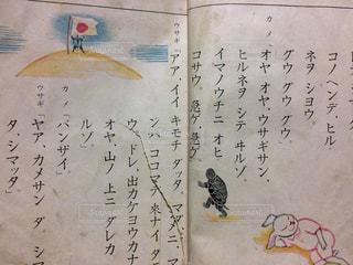 亡くなった祖母が学生時代使っていた教科書だと聞きました。の写真・画像素材[1429427]