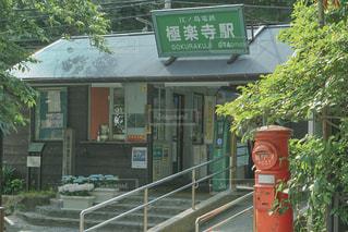 極楽寺駅の写真・画像素材[1395995]