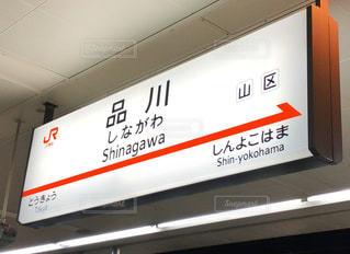 新幹線品川駅、看板表示の写真・画像素材[1632097]